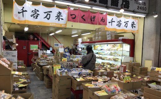 横浜南部市場店